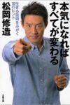 本気になればすべてが変わる 生きる技術をみがく70のヒント  著:松岡修造