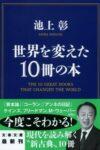 世界を変えた10冊の本  著:池上彰