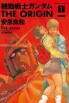 機動戦士ガンダム THE ORIGIN  著:安彦良和 他