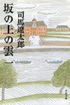 坂の上の雲  著:司馬遼太郎