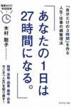 あなたの1日は27時間になる。  著:木村聡子