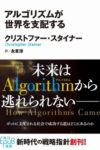 アルゴリズムが世界を支配する  著:クリストファー・スタイナー