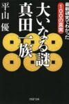 大いなる謎 真田一族 最新研究でわかった100の真実  著:平山優