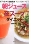 デトックス&脂肪燃焼 ダブル効果でやせる! 朝ジュース×夜スープダイエット  著:藤井香江