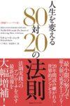 人生を変える80対20の法則  著:リチャード・コッチ