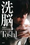 洗脳 地獄の12年からの生還  著:Toshi