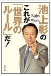 池上彰のこれが「世界のルール」だ!  著:池上彰