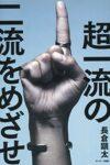 超一流の二流をめざせ!  著:長倉顕太