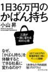 1日36万円のかばん持ち  著:小山 昇