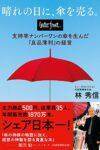 晴れの日に、傘を売る。  著:林 秀信