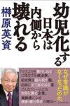 幼児化する日本は内側から壊れる  著:榊原 英資
