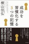 成功を習慣化する3つの記憶  著:横山信弘