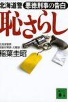 恥さらし 北海道警 悪徳刑事の告白  著:稲葉圭昭