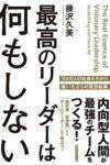 最高のリーダーは何もしない  著:藤沢久美