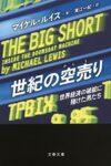 世紀の空売り 世界経済の破綻に賭けた男たち  著:マイケル・ルイス
