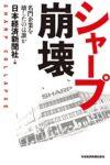 シャープ崩壊 名門企業を壊したのは誰か  著:日本経済新聞社