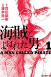 海賊とよばれた男  著:百田尚樹・須本壮一