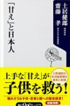 「甘え」と日本人  著:齋藤孝・土居 健郎