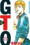 GTO  著:藤沢とおる
