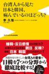 台湾人から見た日本と韓国、病んでいるのはどっち?  著:李久惟
