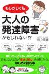 もしかして私、大人の発達障害かもしれない!?  著:田中康雄