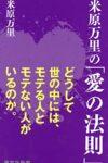 米原万里の「愛の法則」  著:米原万里