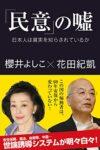「民意」の嘘 日本人は真実を知らされているか  著:櫻井よしこ・花田紀凱