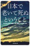 日本で老いて死ぬということ 2025年、老人「医療・介護」崩壊で何が起こるか  著:迫る2025ショック取材班