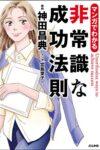 マンガでわかる 非常識な成功法則  著:神田昌典・宮島葉子