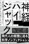 神経ハイジャック もしも「注意力」が奪われたら  著:マット・リヒテル / 小塚一宏