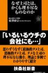 なぜ上司とは、かくも理不尽なものなのか  著:菊澤研宗