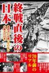 終戦直後の日本 教科書には載っていない占領下の日本  著:歴史ミステリー研究会