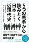 5つの戦争から読みとく日本近現代史  著:山崎 雅弘