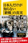 日本人だけが知らない「終戦」の真実  著:松本利秋