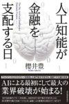 人工知能が金融を支配する日  著:櫻井豊