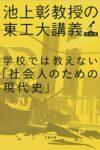 学校では教えない「社会人のための現代史」 池上彰教授の東工大講義 国際篇  著:池上彰