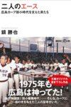二人のエース 広島カープ弱小時代を支えた男たち  著:鎮勝也