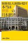 財務省と大新聞が隠す本当は世界一の日本経済  著:上念司