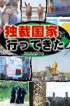 独裁国家に行ってきた  著:MASAKI