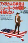 アメリカ人の半分はニューヨークの場所を知らない  著:町山智浩