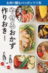 夫もやせるおかず 作りおき お肉や麺もOKなガッツリ系  著:柳澤英子
