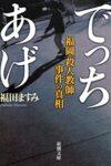 でっちあげ - 福岡「殺人教師」事件の真相 -  著:福田ますみ