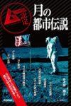月の都市伝説  著:並木伸一郎
