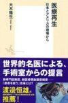 医療再生 日本とアメリカの現場から  著:大木隆生