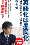 英語化は愚民化 日本の国力が地に落ちる  著:施光恒