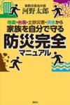 地震・台風・土砂災害・洪水から家族を自分で守る防災完全マニュアル  著:河野太郎