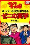 ナニワ金融道 スーパー不況を乗りきるゼニの実学  著:青木雄二