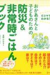 おかあさんと子どものための防災&非常時ごはんブック  著:草野かおる・木原実