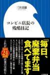 コンビニ店長の残酷日記  著:三宮貞雄