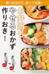 お弁当もやせるおかず 作りおき 朝つめるだけ、食べて減量!  著:柳澤英子